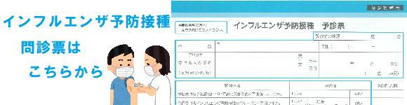 インフルワクチン問診票